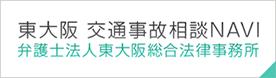 東大阪 交通事故相談NAVI 弁護士法人東大阪総合法律事務所