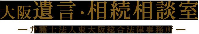 大阪遺言・相続相談室