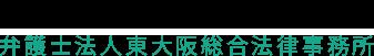 東大阪総合法律事務所様(交通事故サイト)