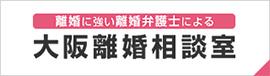 離婚に強い離婚弁護士による大阪離婚相談室