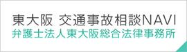 東大阪 交通事故相談NAVI弁護士法人東大阪総合法律事務所