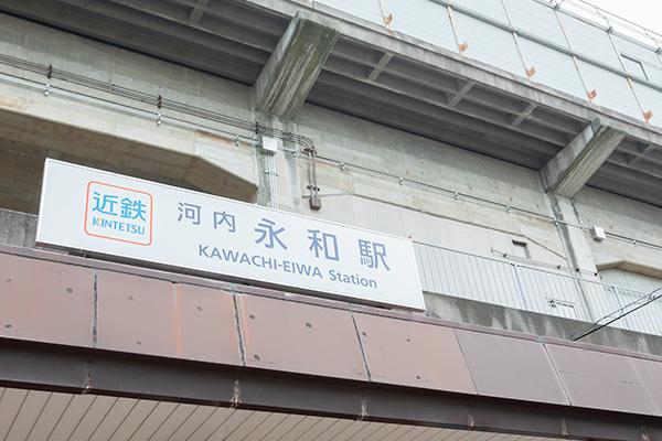 アクセス便利・近鉄・JR河内永和駅前すぐ